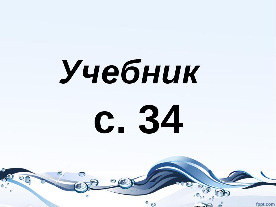 Учебник с. 34