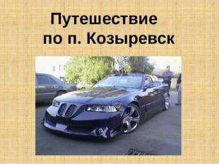 Путешествие по п. Козыревск