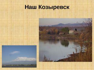 Наш Козыревск