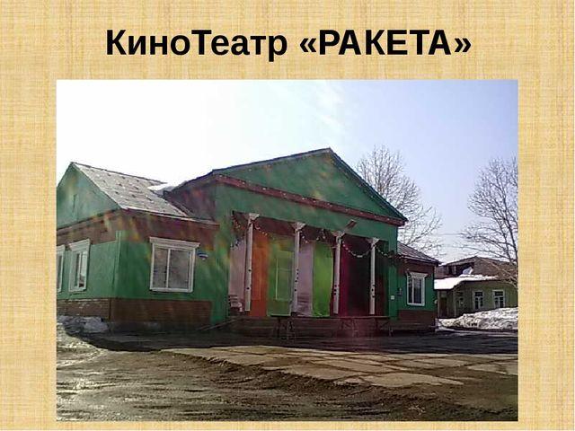 КиноТеатр «РАКЕТА»