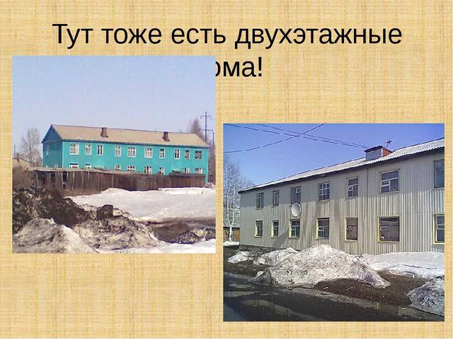 Тут тоже есть двухэтажные дома!