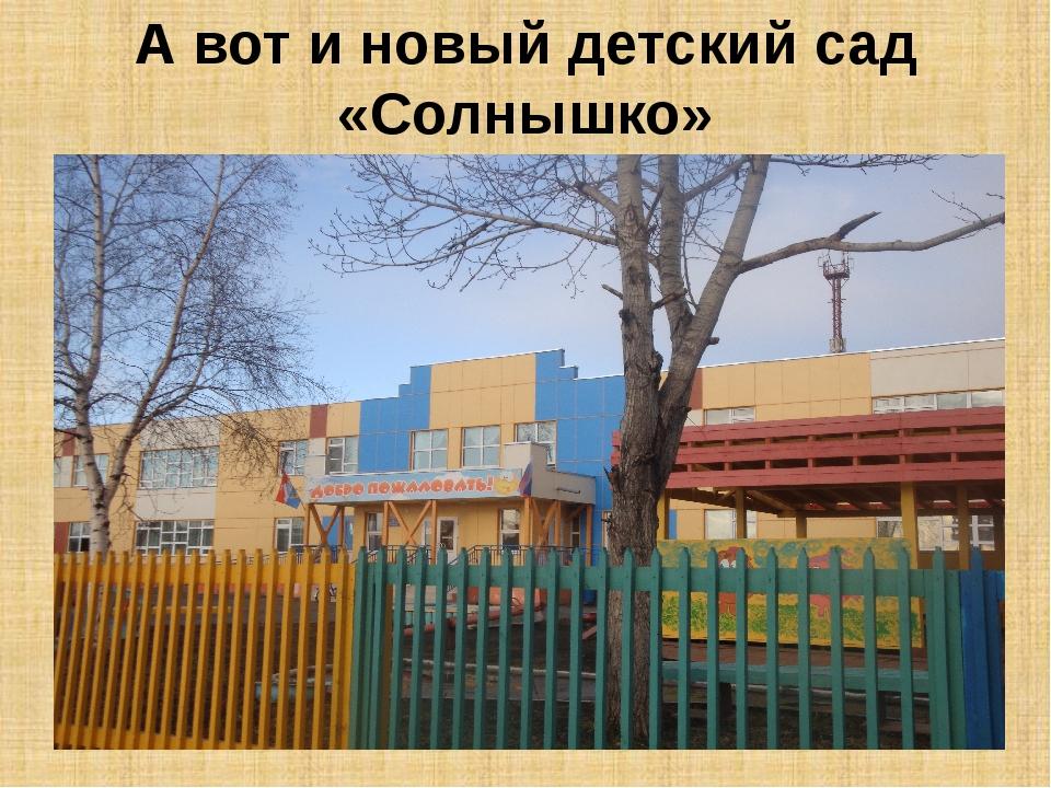 А вот и новый детский сад «Солнышко»