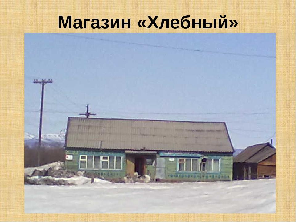 Магазин «Хлебный»