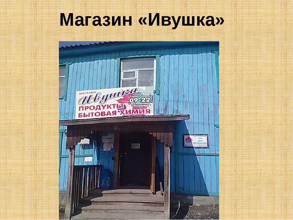 Магазин «Ивушка»