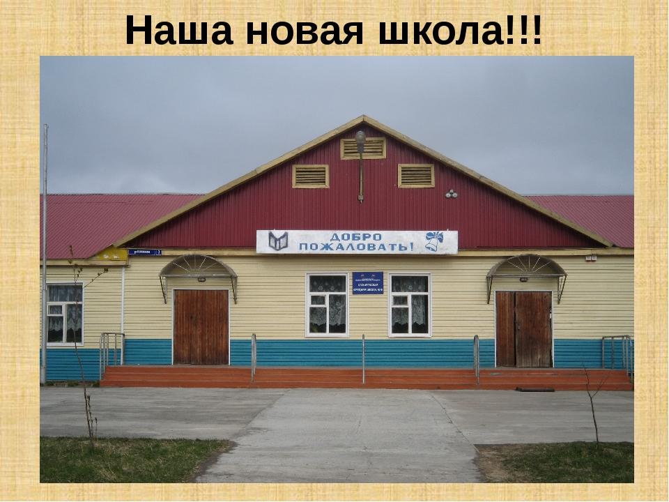 Наша новая школа!!!