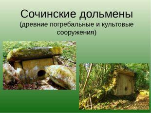 Сочинские дольмены (древние погребальные и культовые сооружения)