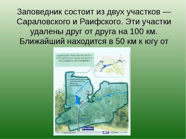 Заповедник состоит из двух участков — Сараловского и Раифского. Эти участки у...