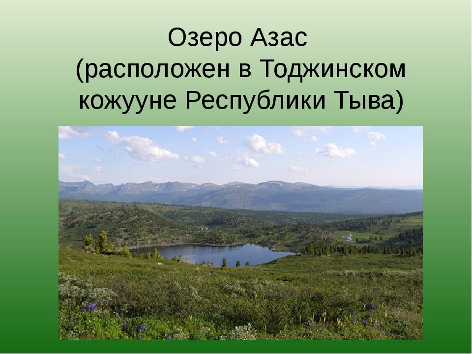 Озеро Азас (расположен в Тоджинском кожууне Республики Тыва)
