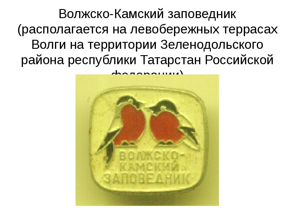 Волжско-Камский заповедник (располагается на левобережных террасах Волги на т...