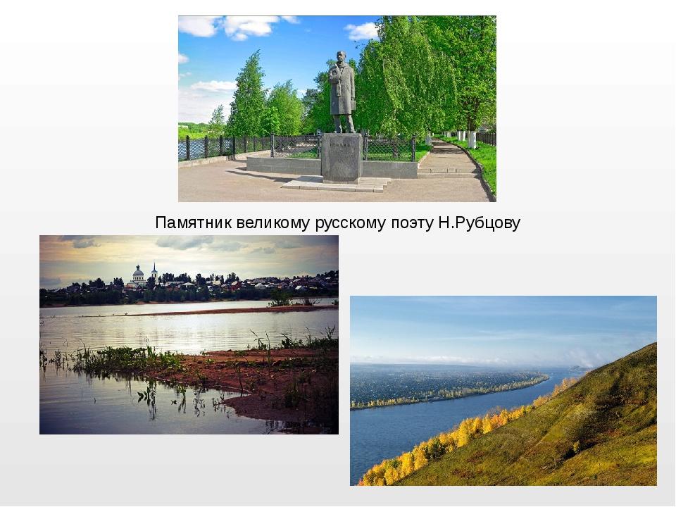 Памятник великому русскому поэту Н.Рубцову