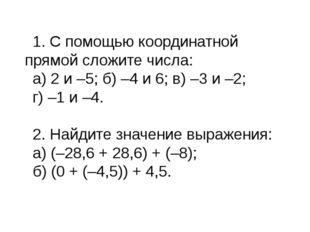 1. С помощью координатной прямой сложите числа: а) 2 и –5; б) –4 и 6; в) –3 и