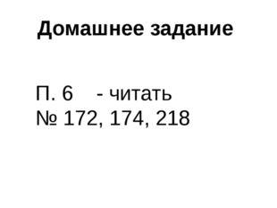 Домашнее задание П. 6 - читать № 172, 174, 218