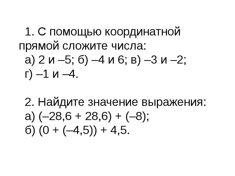 1. С помощью координатной прямой сложите числа: а) 2 и –5; б) –4 и 6; в) –3 и...