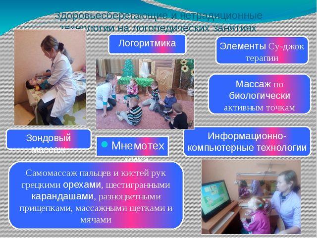 Здоровьесберегающие и нетрадиционные технологии на логопедических занятиях Мн...