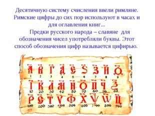 Десятичную систему счисления ввели римляне. Римские цифры до сих пор использу