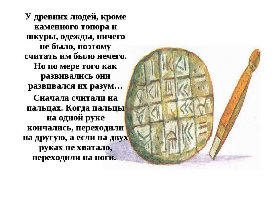 У древних людей, кроме каменного топора и шкуры, одежды, ничего не было, поэ...