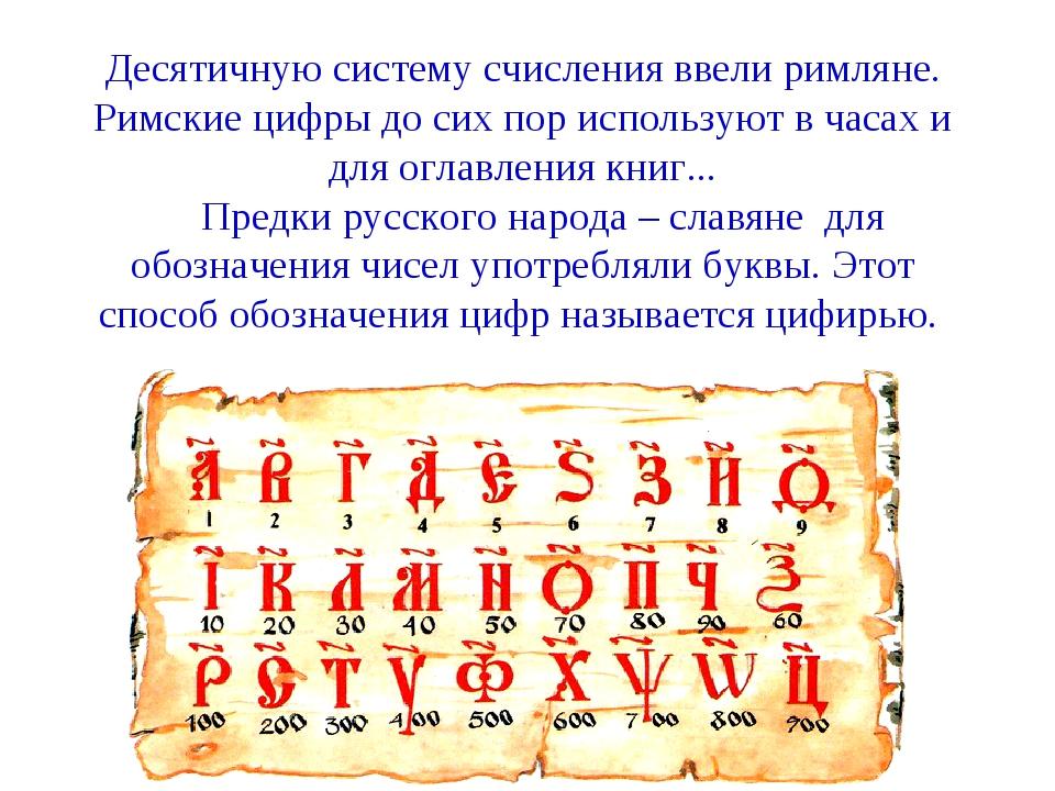 Десятичную систему счисления ввели римляне. Римские цифры до сих пор использу...