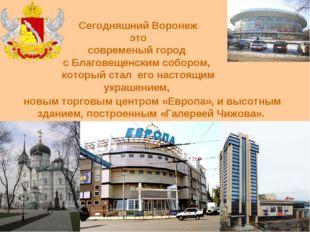 Сегодняшний Воронеж это современый город с Благовещенским собором, который ст