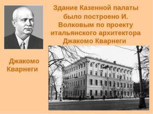 Здание Казенной палаты было построено И. Волковым по проекту итальянского арх