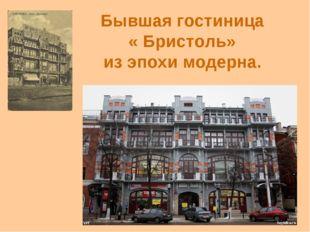 Бывшая гостиница « Бристоль» из эпохи модерна.