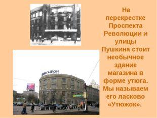 На перекрестке Проспекта Революции и улицы Пушкина стоит необычное здание ма