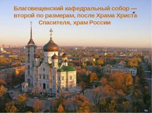 Благовещенский кафедральный собор — второй по размерам, после Храма Христа Сп