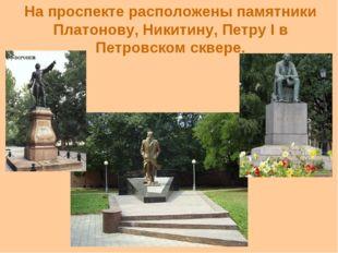 На проспекте расположены памятники Платонову, Никитину, Петру I в Петровском