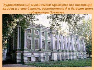 Художественный музей имени Крамского это настоящий дворец в стиле барокко, ра