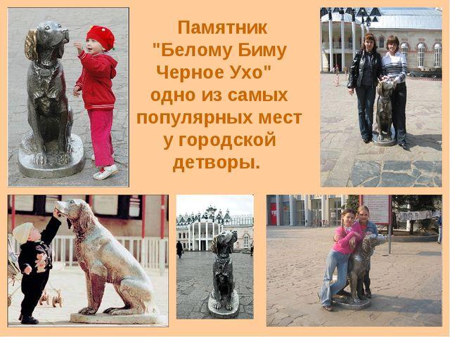 """Памятник """"Белому Биму Черное Ухо"""" одно из самых популярных мест у городской..."""