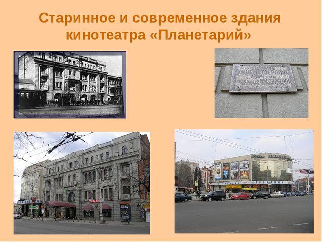 Старинное и современное здания кинотеатра «Планетарий»