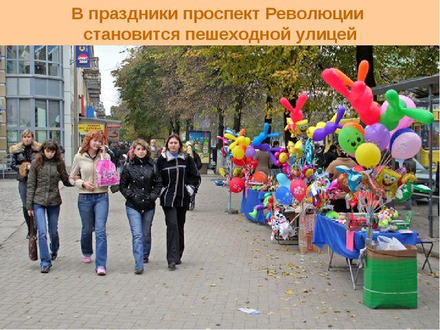В праздники проспект Революции становится пешеходной улицей