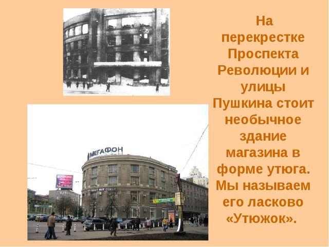 На перекрестке Проспекта Революции и улицы Пушкина стоит необычное здание ма...