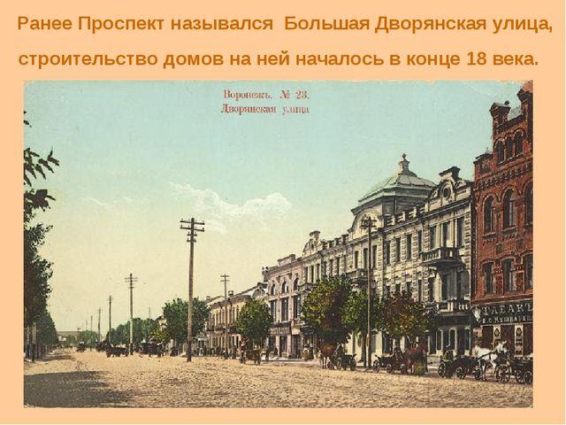 Ранее Проспект назывался Большая Дворянская улица, строительство домов на не...