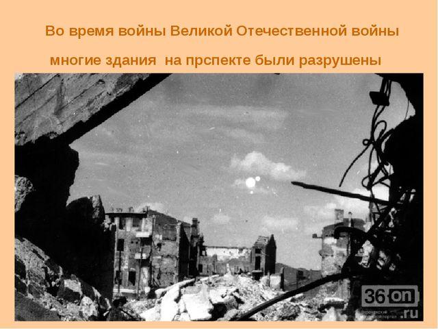 Во время войны Великой Отечественной войны многие здания на прспекте были ра...