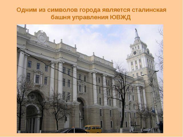 Одним из символов города является сталинская башня управления ЮВЖД