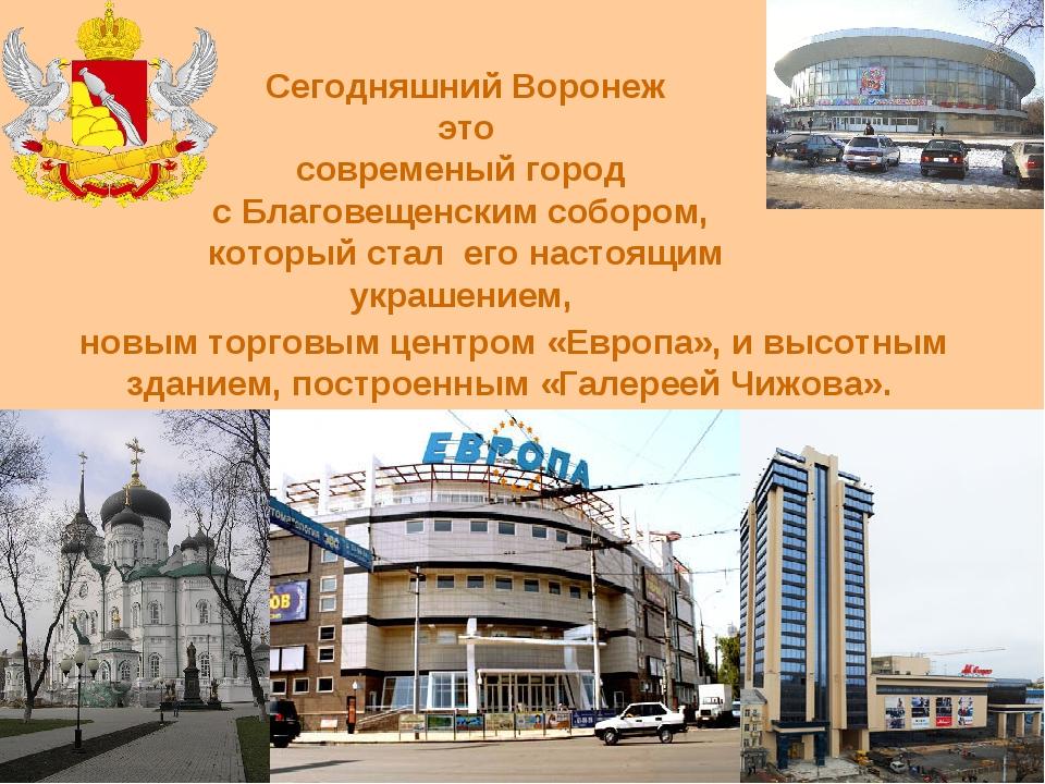 Сегодняшний Воронеж это современый город с Благовещенским собором, который ст...