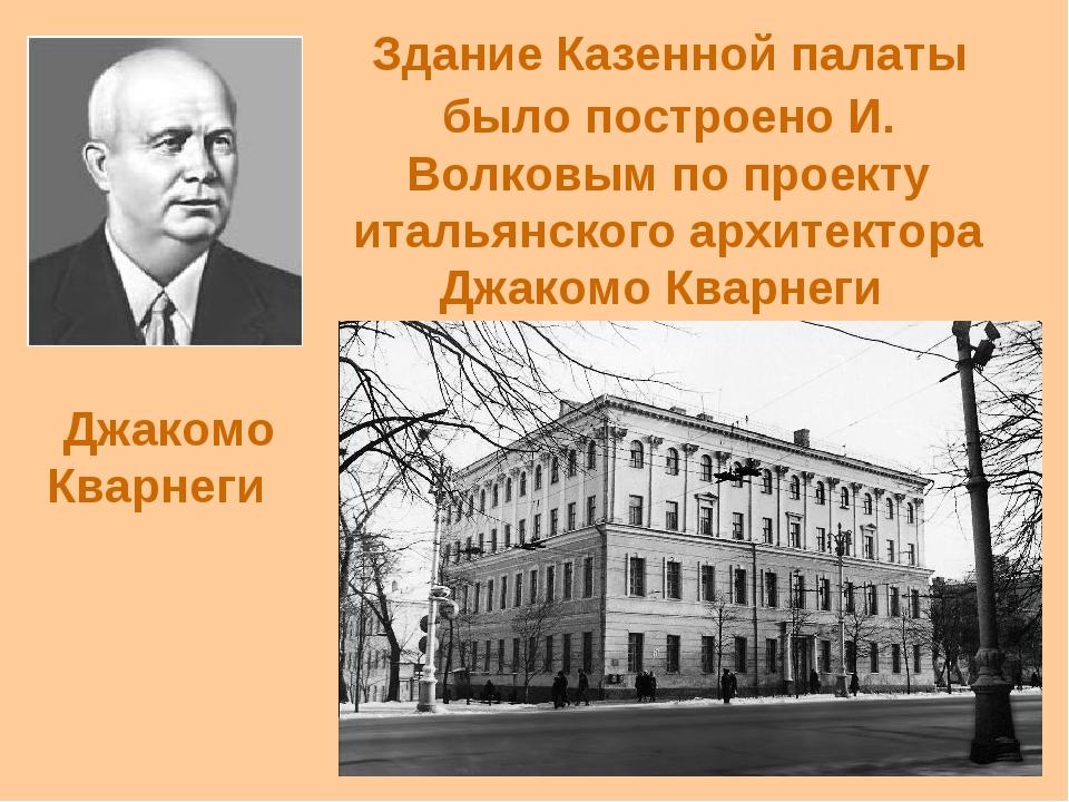 Здание Казенной палаты было построено И. Волковым по проекту итальянского арх...