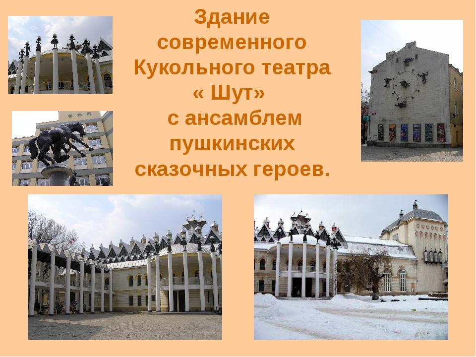 Здание современного Кукольного театра « Шут» с ансамблем пушкинских сказочных...