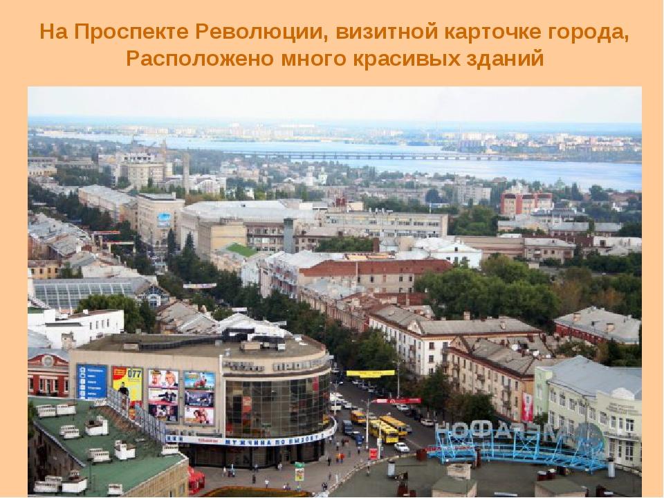 На Проспекте Революции, визитной карточке города, Расположено много красивых...
