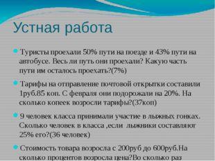 Устная работа Туристы проехали 50% пути на поезде и 43% пути на автобусе. Вес