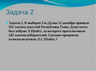 Задача 2 Задача 2. В выборах Гос.Думы 12 декабря приняло 321 тысяча жителей Р