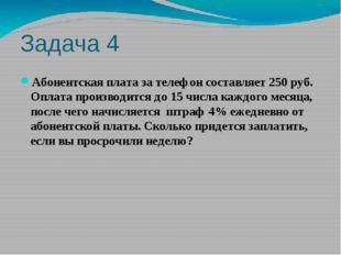 Задача 4 Абонентская плата за телефон составляет 250 руб. Оплата производится