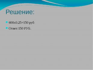 Решение: 600х0.25=150 руб Ответ:150 РУБ.