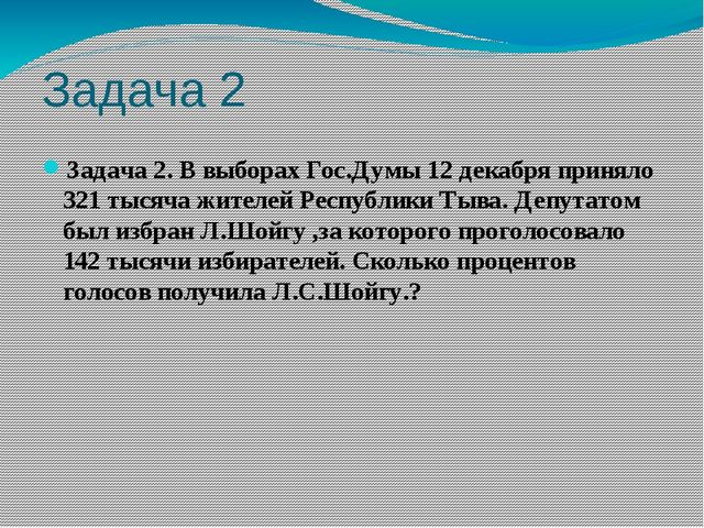Задача 2 Задача 2. В выборах Гос.Думы 12 декабря приняло 321 тысяча жителей Р...
