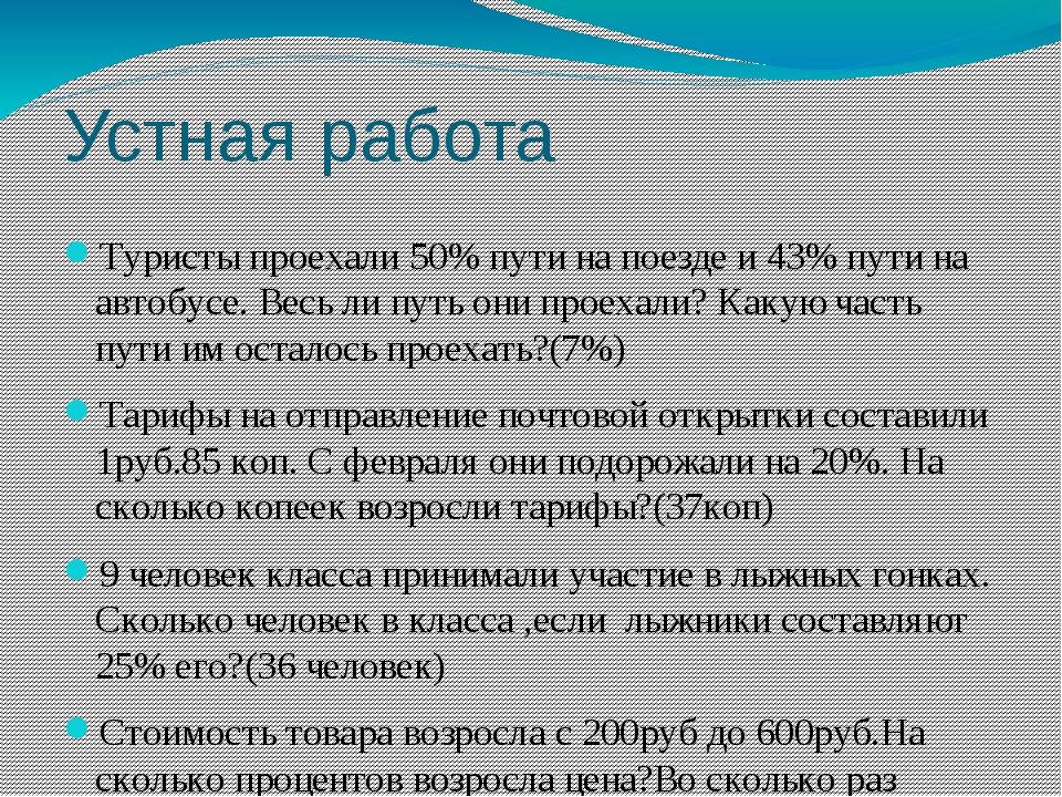 Устная работа Туристы проехали 50% пути на поезде и 43% пути на автобусе. Вес...