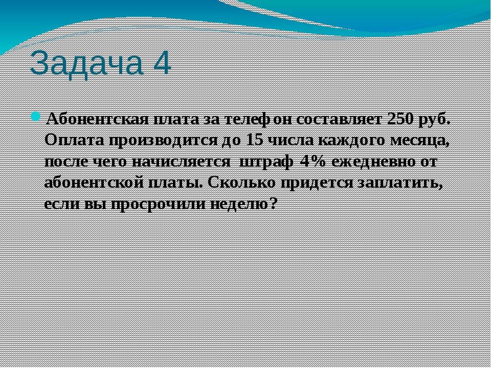 Задача 4 Абонентская плата за телефон составляет 250 руб. Оплата производится...