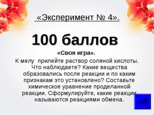 «Эксперимент № 4». 100 баллов «Своя игра». К мелу прилейте раствор соляной к
