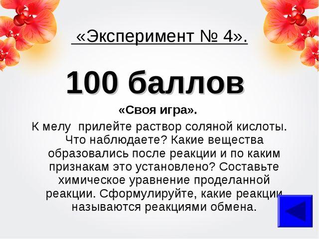 «Эксперимент № 4». 100 баллов «Своя игра». К мелу прилейте раствор соляной к...