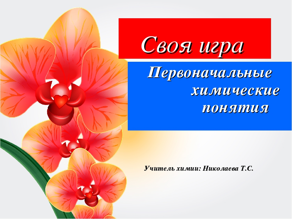 Своя игра Первоначальные химические понятия Учитель химии: Николаева Т.С.