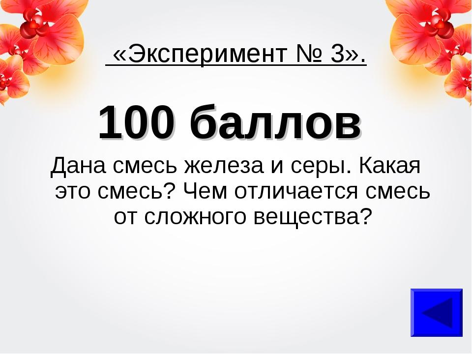 «Эксперимент № 3». 100 баллов Дана смесь железа и серы. Какая это смесь? Чем...